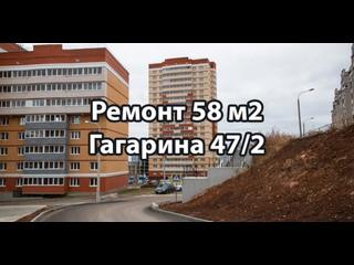 Гагарина 47 корп 2  ремонт двухкомнатной квартиры