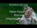 Крылов - басня Мартышка и очки
