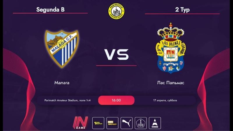 Parimatch Amateur League | Segunda B | Малага - Лас Пальмас | 2 тур