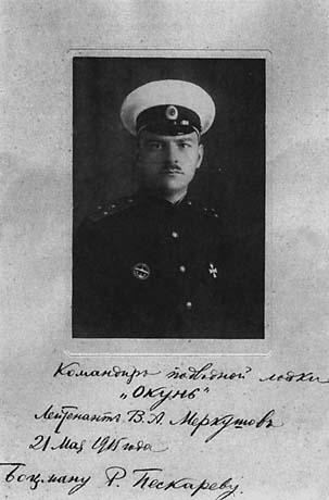 Капитан 1-го ранга Василий Александрович Меркушов – прославленный российский моряк-подводник, выпускник Учебного отряда подводного плавания