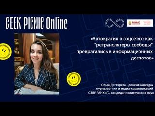 GEEK PICNIC Online x СЗИУ РАНХиГС   Ольга Дегтярева