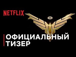Наследие Юпитера   Официальный тизер   Netflix