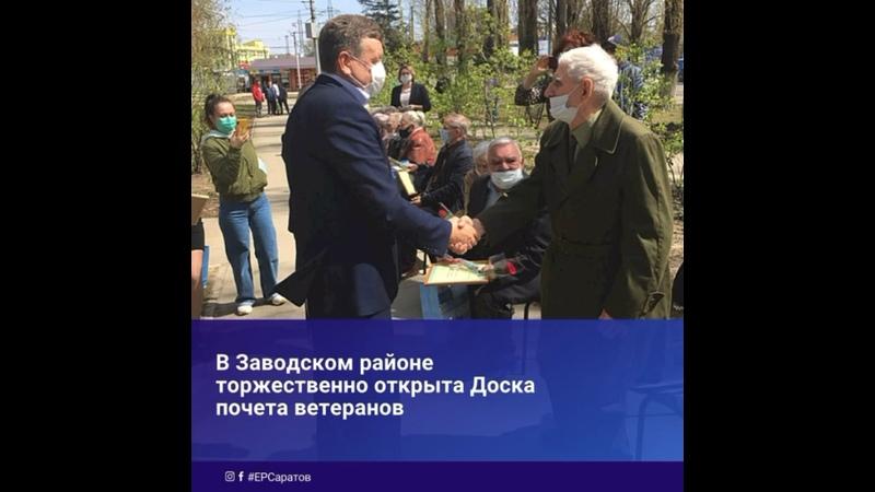 В Заводском районе торжественно открыта Доска почета ветеранов