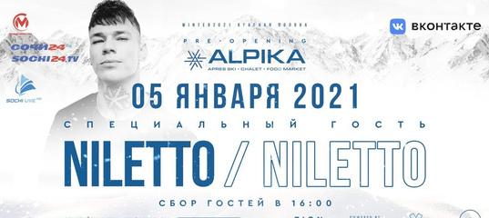 Pre Opening: NILETTO