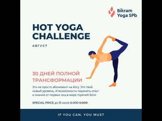 Video von Bikram Yoga Spb. Бикрам йога Санкт-Петербург