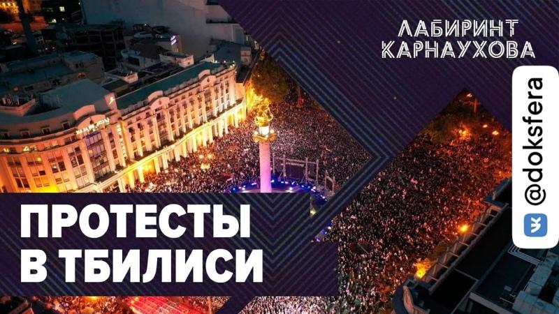 ️СРОЧНО Протесты в Тбилиси Зеленский на Донбассе готовит провокацию Марш неофашистов в Киеве