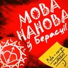 "#mova1019 ""МОВА НАНОВА"" Берасце"