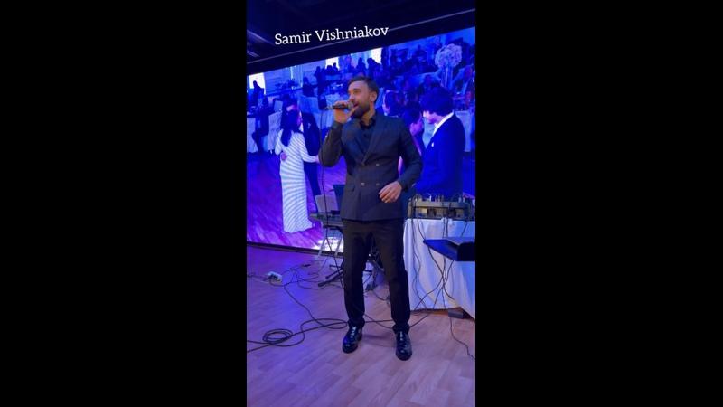 Самир Вишняков