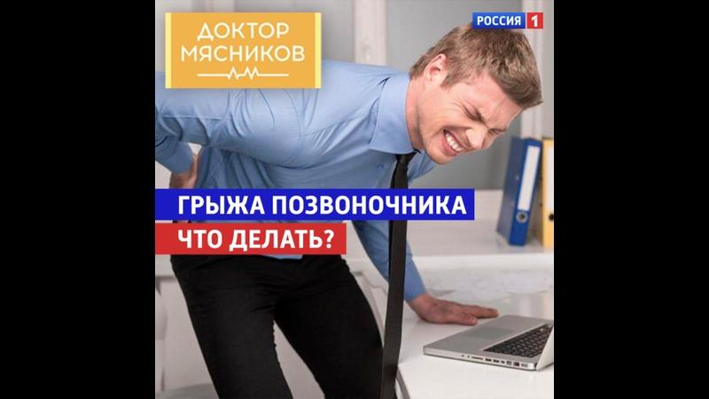 Как лечить грыжу позвоночника Доктор Мясников Россия 1
