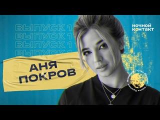 В гостях: Аня Покров. «Ночной Контакт». 1 выпуск. 6 сезон