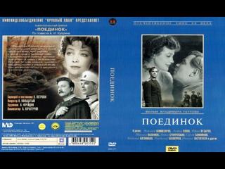 Поединок - Фрагмент (1957)