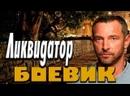боевик ✦ Сильный фильм про бывшего разведчика ✦ Профессионал Ликвидатор ✦ Русские детективы ✦