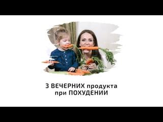 Елена Кален. 3 вечерних продукта при похудении