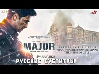 Major - 2021 Тизер Русские Субтитры