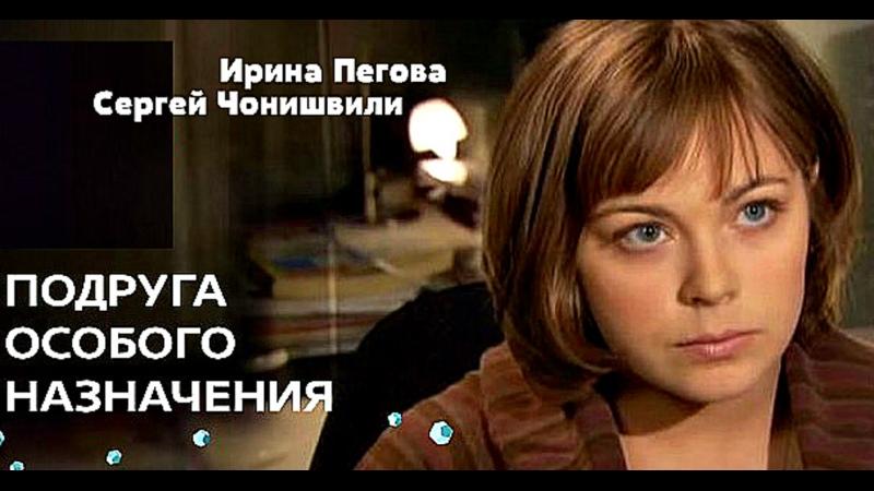 РУССКИЙ ДЕТЕКТИВ Подруга особого назначения