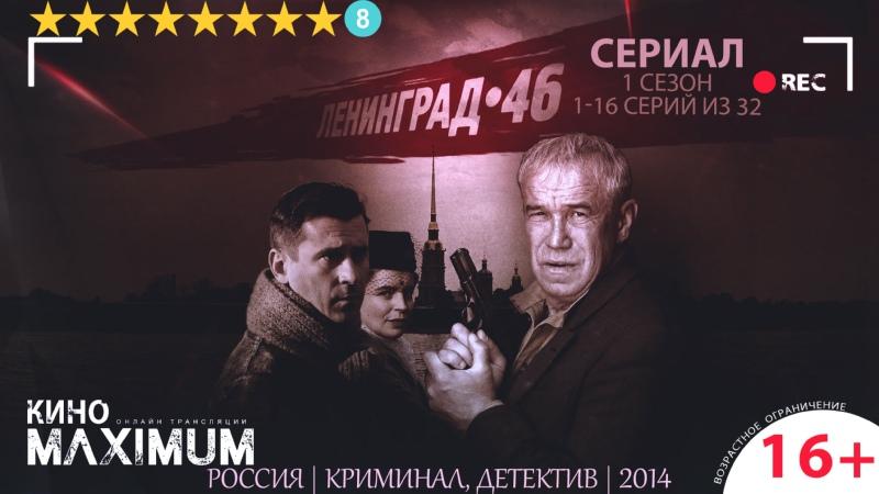 Ленинград 46 1 сезoн 1 16 сepий из 32 2014 1080p Maximum