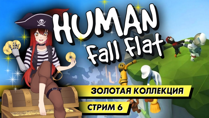 📀 Золотая Коллекция Human Fall Flat Стрим 6 EFP
