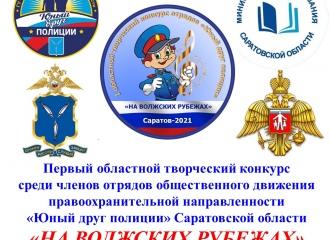Представители отрядов «Юные друзья полиции» могут поучаствовать в областном творческом конкурсе «На волжских рубежах»