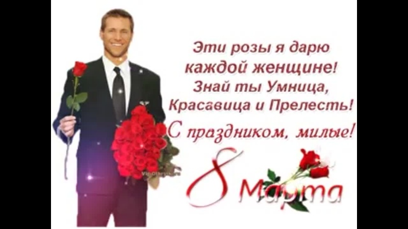 Krasivoe-pozdravlenie-s-8-marta-vip-otkrytki.ru_.gif.mp4