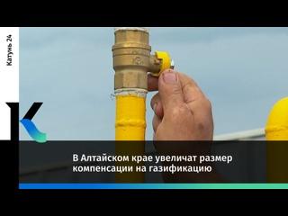 В Алтайском крае увеличат размер компенсации на газификацию