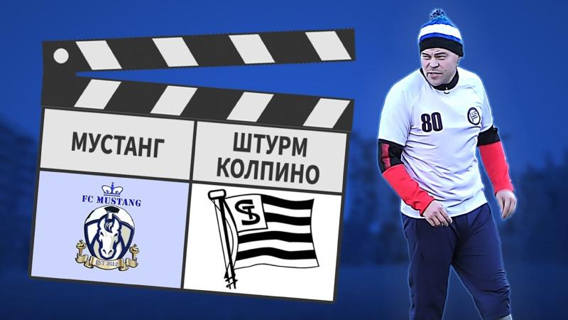 Мустанг Штурм Колпино 2 3