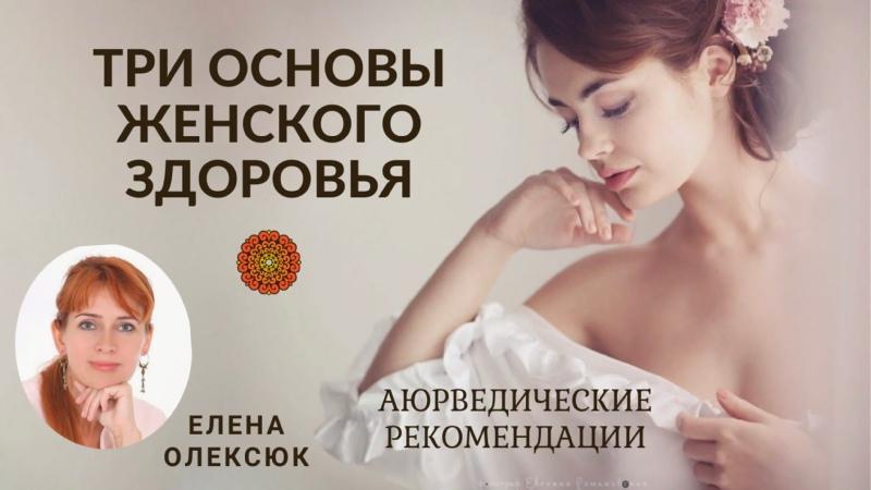 Три основы женского здоровья Реализованная сексуальность