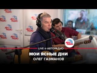 Олег Газманов - Мои ясные дни (LIVE @ Авторадио)