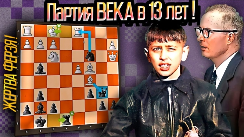13 летний Бобби Фишер жертвует ферзя Партия века Шахматы