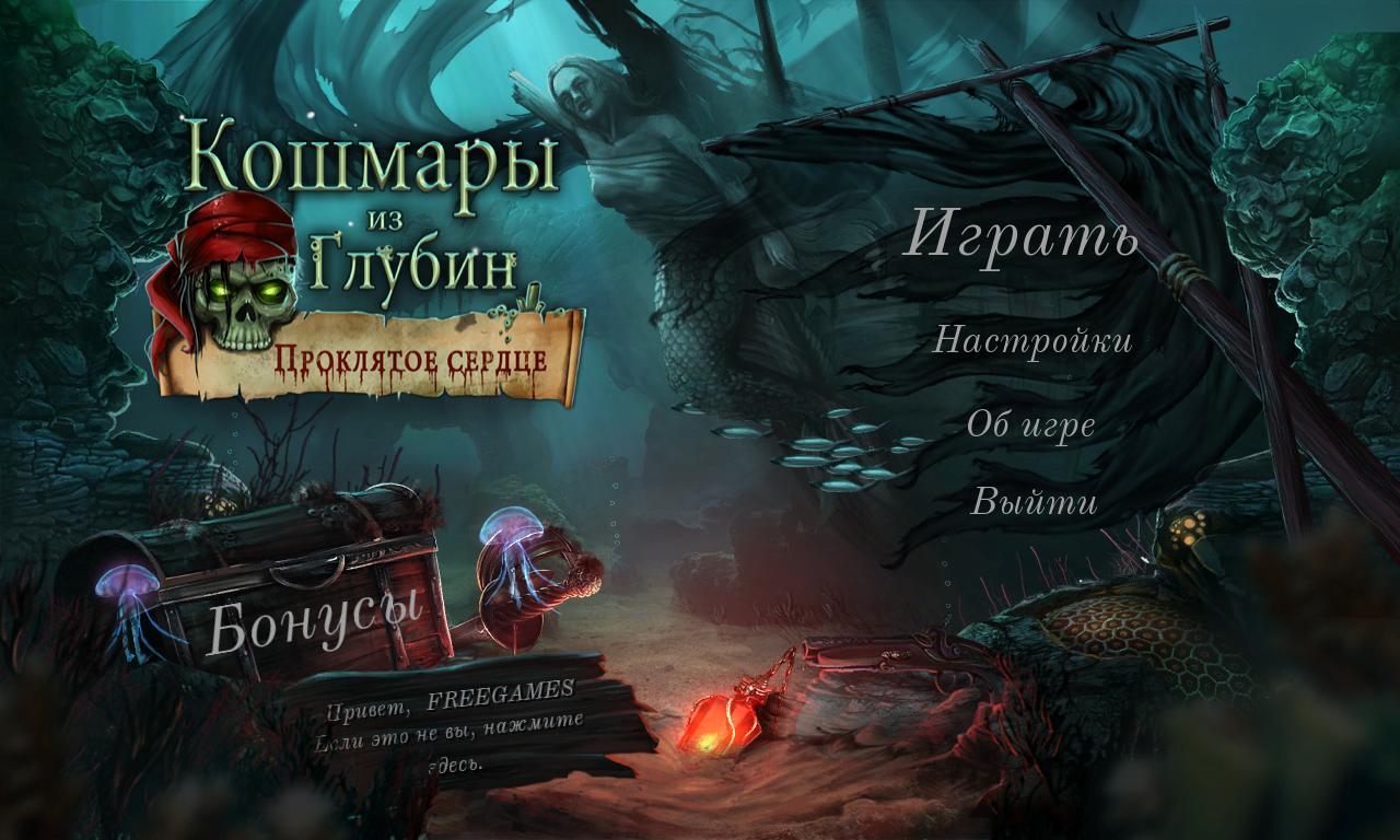 Кошмары из глубин: Проклятое сердце. Коллекционное издание | Nightmares from the Deep: The Cursed Heart CE (Rus)