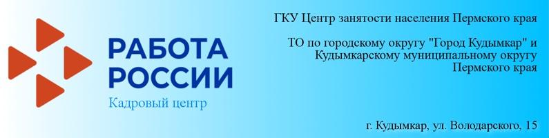 Работа онлайн кудымкар модельное агенство черняховск