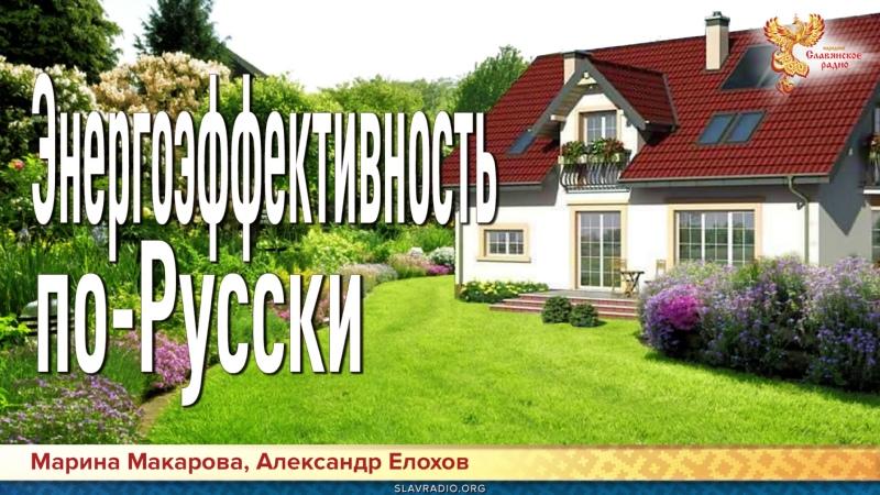 Энергоэффективность по-русски