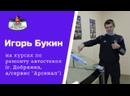 Академия I Игорь Букин из Добрянки на курсах