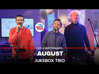 Jukebox Trio - August (INTELLIGENCY cover) LIVE @ Авторадио