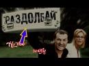 Новинка кино, Русский фильм, боевик-комедия Раздолбай