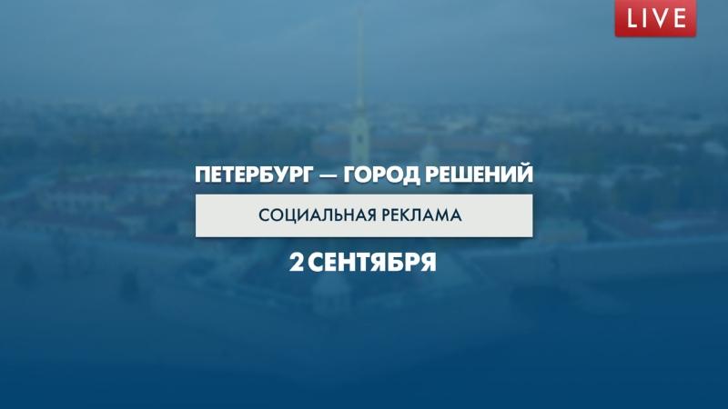 Петербург город решений Социальная реклама