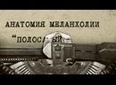 Полосатый флаг Official Lyric Video