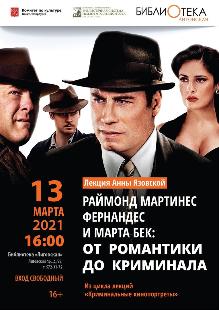 """13 марта в 16:00 в библиотеке """"Лиговская"""" (Лиговский пр.,99) пройдет лекция «Рай..."""