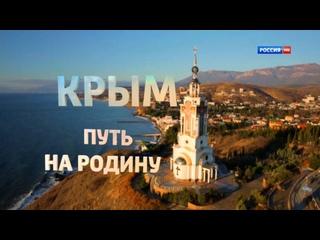 Крым. Путь на Родину (2015)