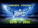 Зенит ЧЕМПИОН 2019-2020 г.