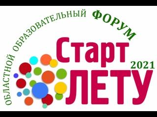 """Открытие областного образовательного форума """"Старт Лету - 2021"""""""