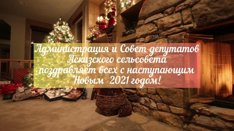 Администрация и Совет депутатов Аскизского сельсовета поздравляет