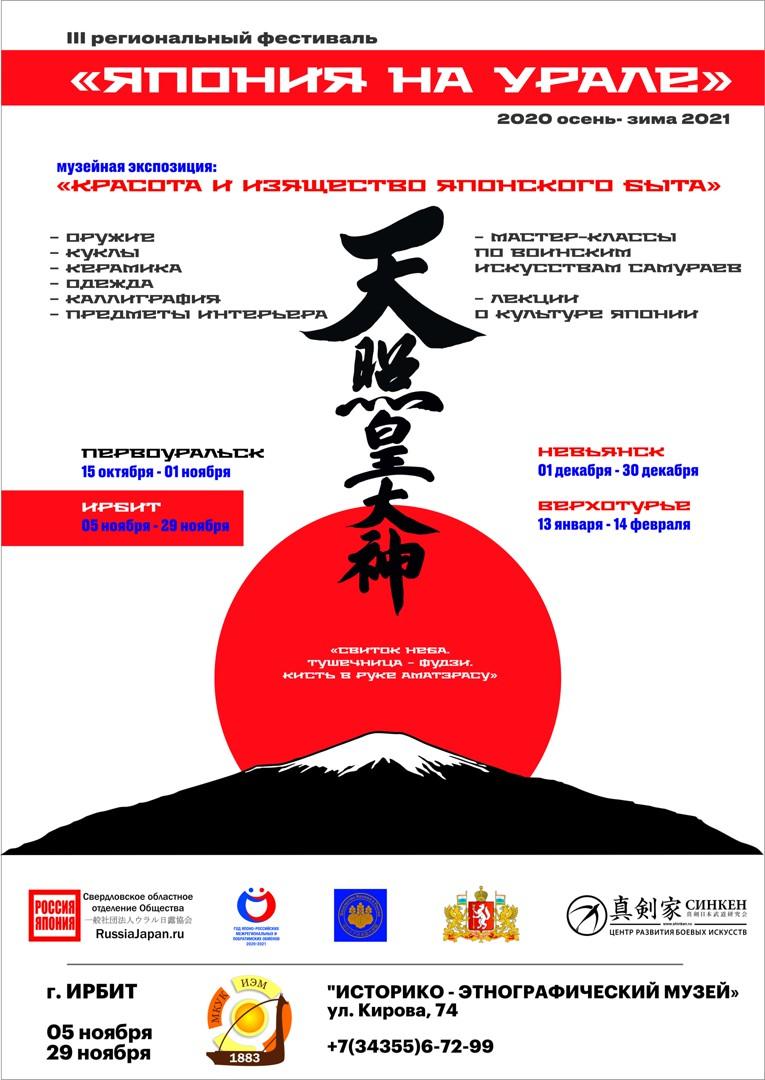 С 5 ноября по 29 ноября выставка будет в городе Ирбите в Историко-этнографическом музее. ул. Кирова, д. 74.