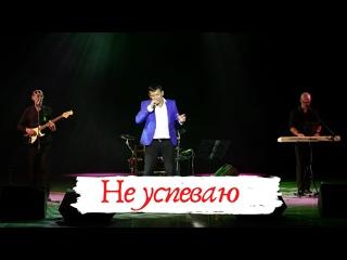 Алмас Багратиони - Не успеваю (Live)