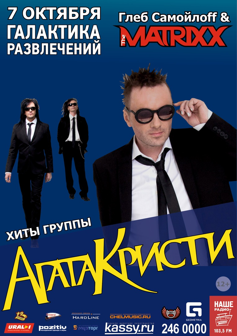 Афиша Челябинск Глеб Самойлов и The Matrixx / хиты Агаты Кристи