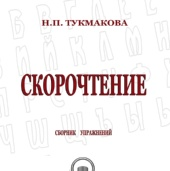 Тукмакова Н.П. Скорочтение. Сборник упражнений. – 46 с.: ил.
