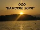 Фотоальбом Важские Зори
