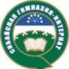 Сибайская гимназия-интернат (официальная группа)