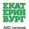 АИС питание. Екатеринбург