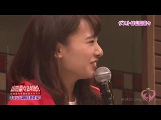 150502 Kawaiian TV - NMB48 Yamada Nana graduation event ~Jiken daze!! Yamada Nana 24 hrs~ 3 hrs SP (Part 2)