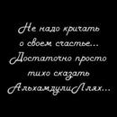 Персональный фотоальбом Анар Досмайловой
